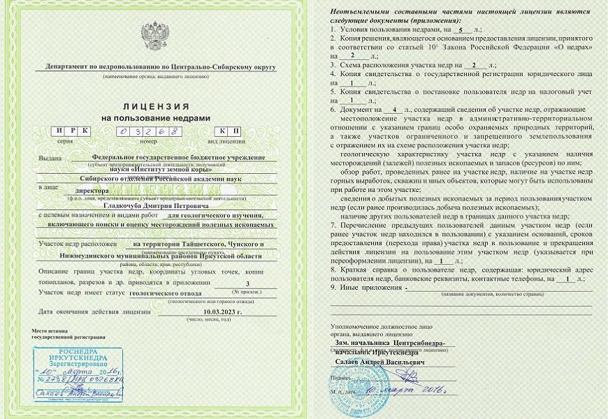 Лицензия на недропользование