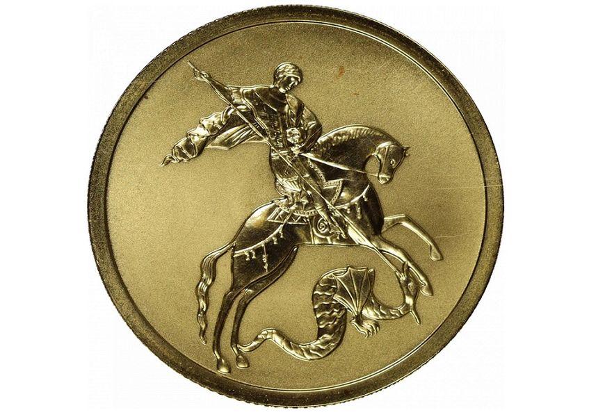Соотношение памятной монеты «Георгий Победоносец» с oz t