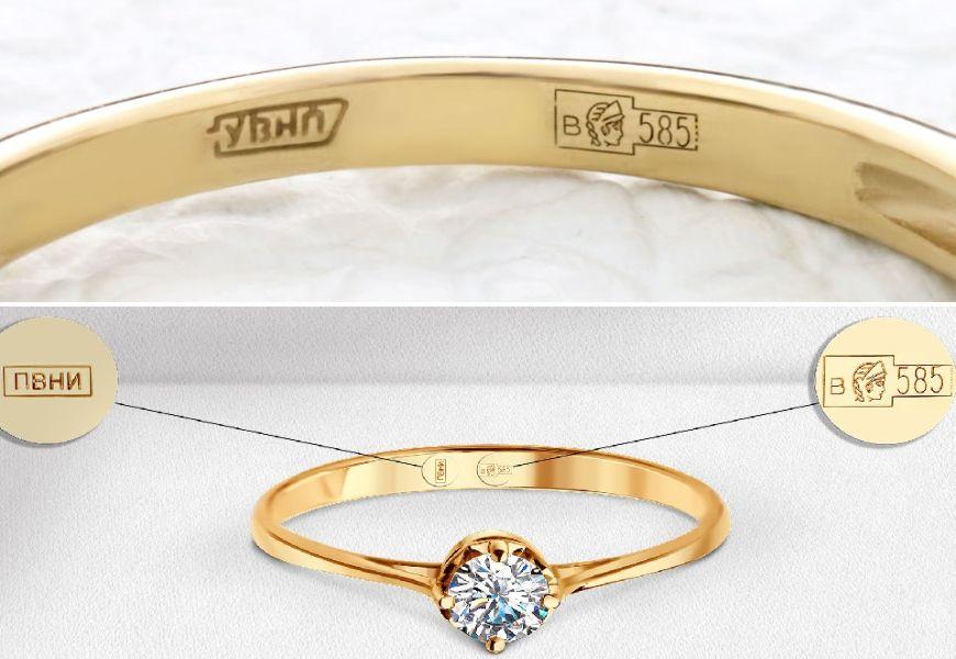 Проба 585 золото клеймо на кольце