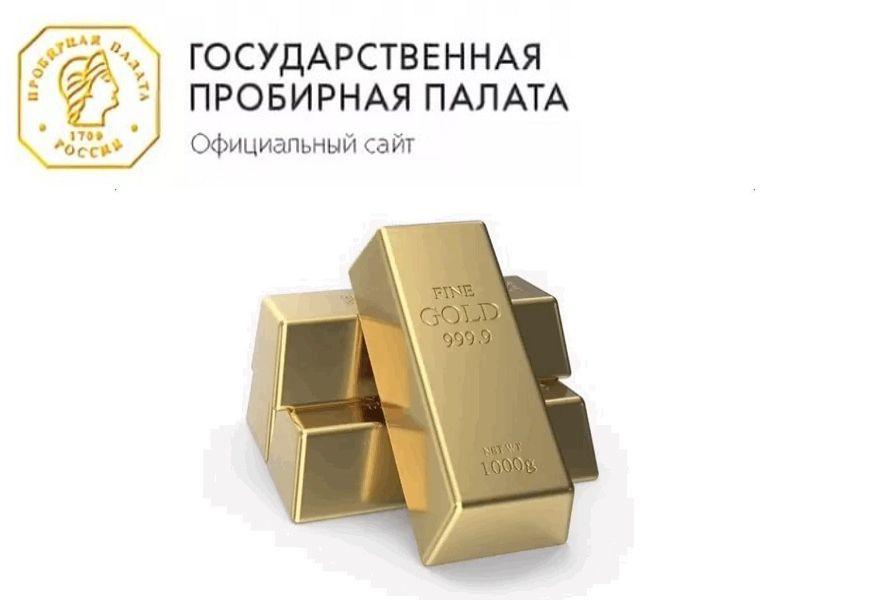 Пробирная инспекция Министерства финансов РФ.