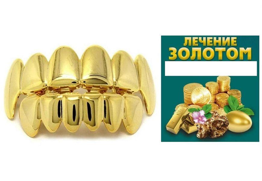 Применение лечебных свойств золота