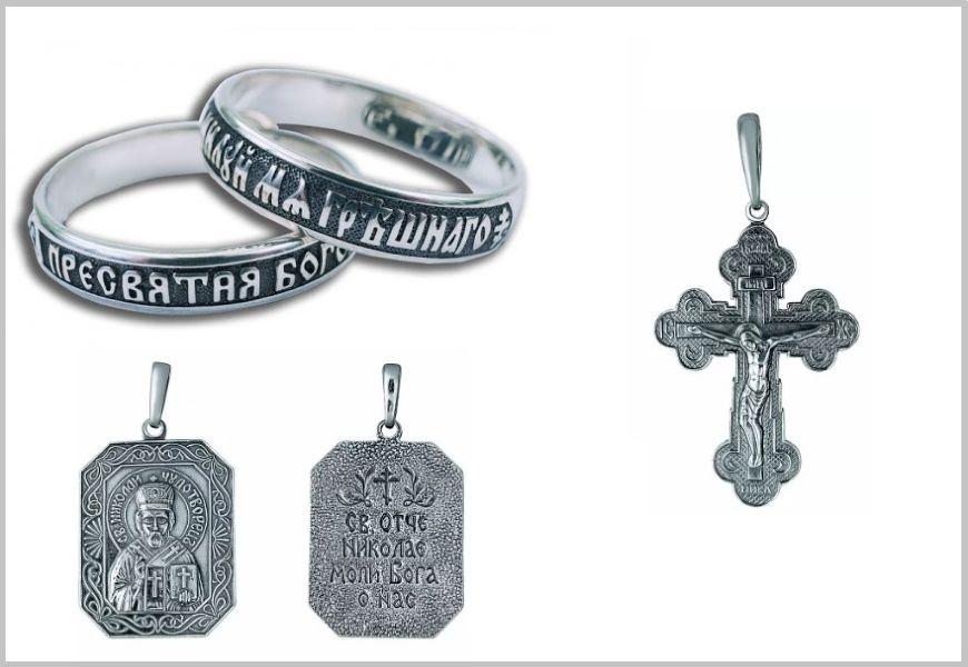 Украшения с религиозной символикой из серебра