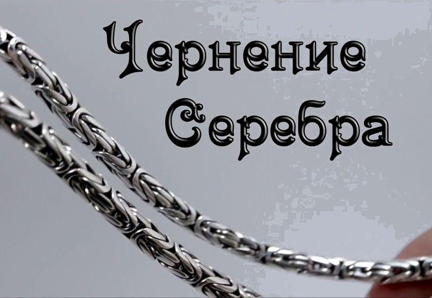 Чернение серебра