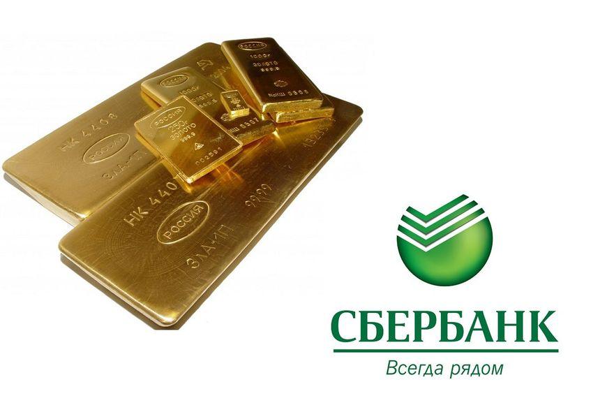 Вложение денег в золото в Сбербанке